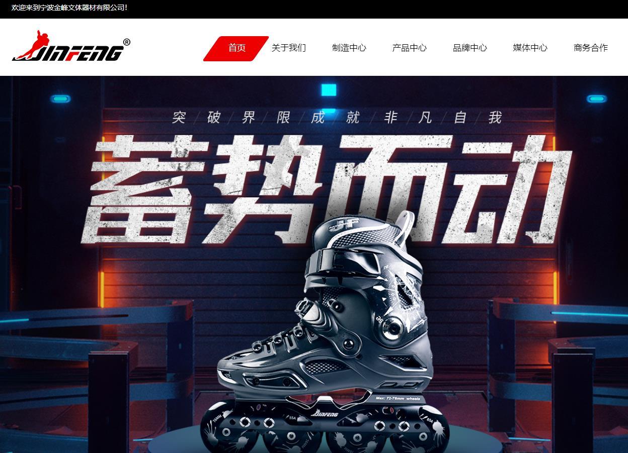 乐秀(ROADSHOW)运动官网 乐秀轮滑鞋官方旗舰店