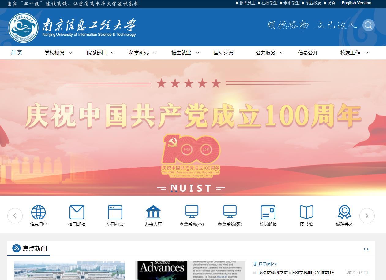 南京信息工程大学官网