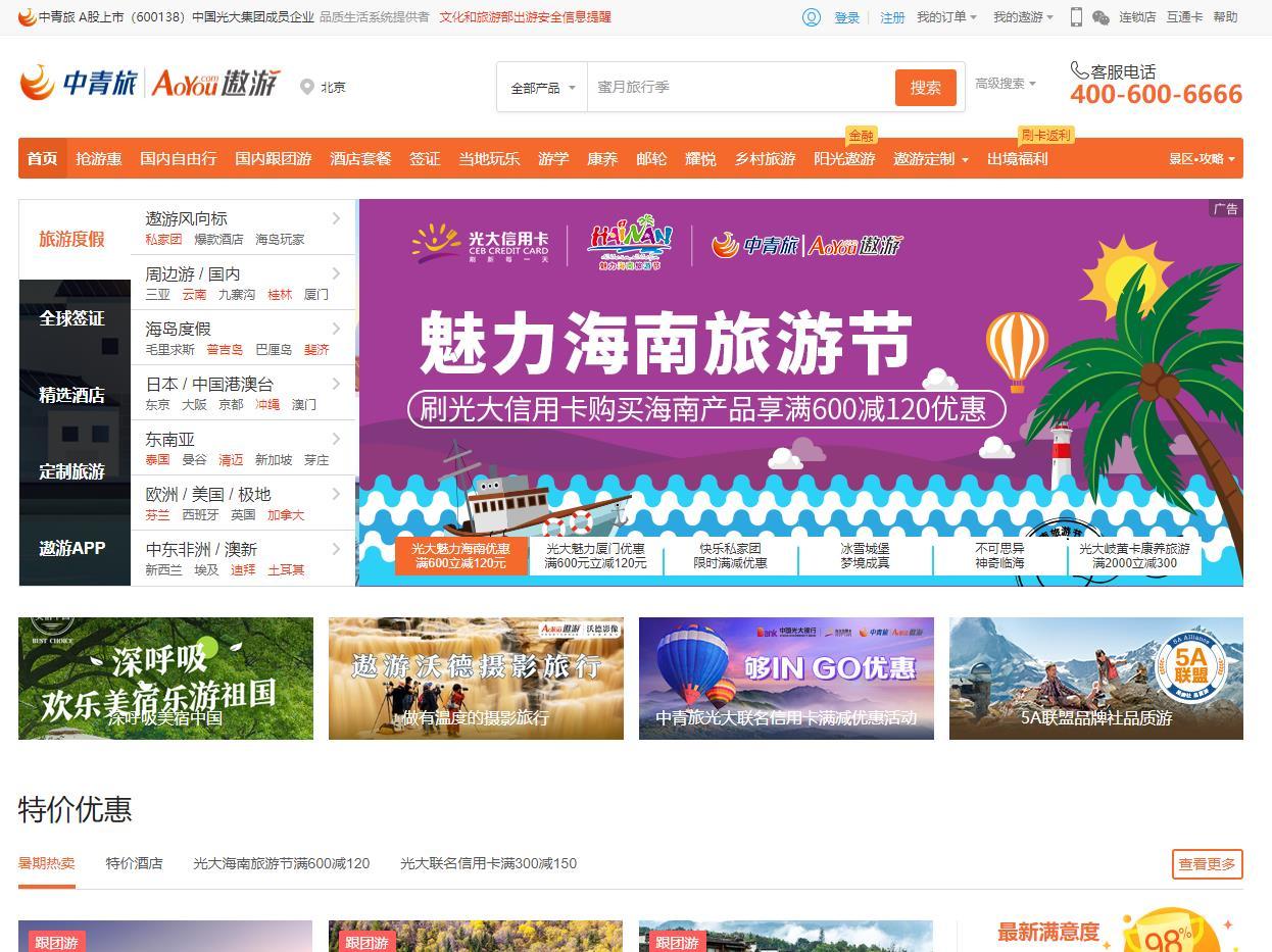 中青旅官网 中青旅官方旗舰店
