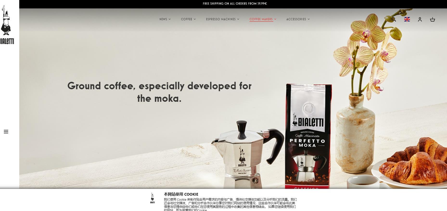 比乐蒂(BIALETTI)官网 比乐蒂咖啡器具官方旗舰店