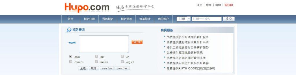 Hupo:专业域名注册服务平台