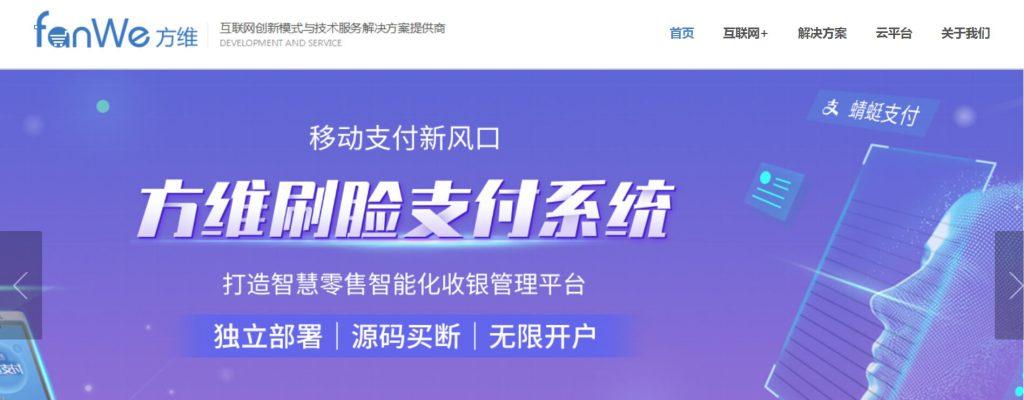 FanWe:方维刷脸支付直播系统源码
