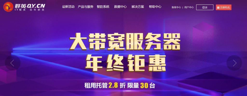 群英网络:香港服务器智能安全云计算