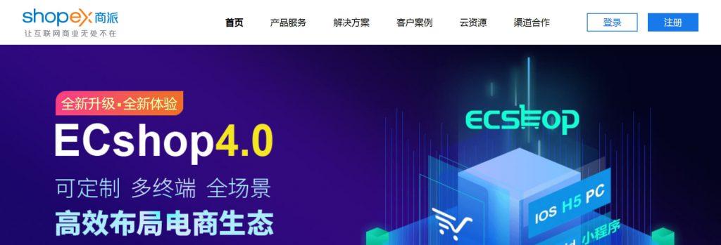 商派Ecshop:shopex新零售开源商城系统