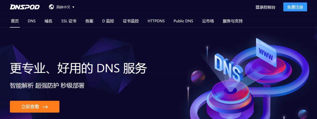 DNSPod:免费智能DNS解析提供商
