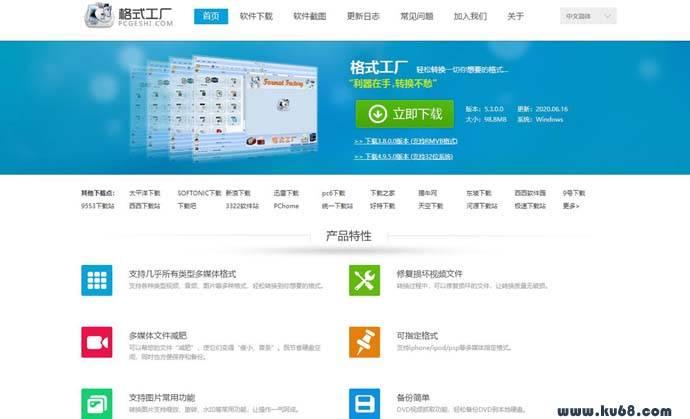 格式工厂:免费多功能多媒体格式转换软件