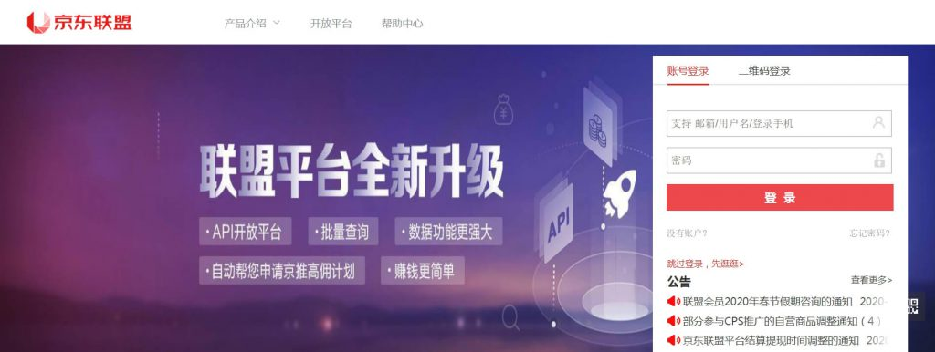 京东联盟:电商流量变现CPS平台