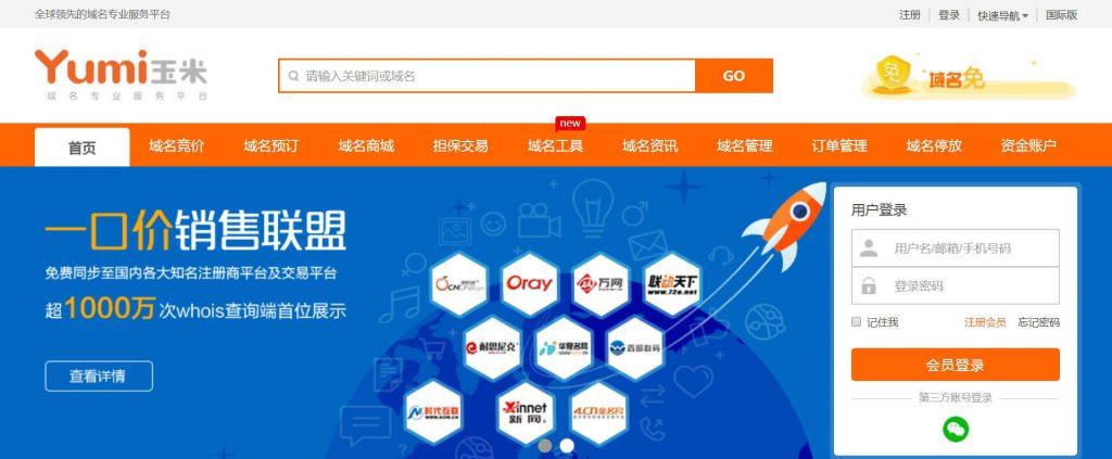 玉米网:一口价域名专业服务平台