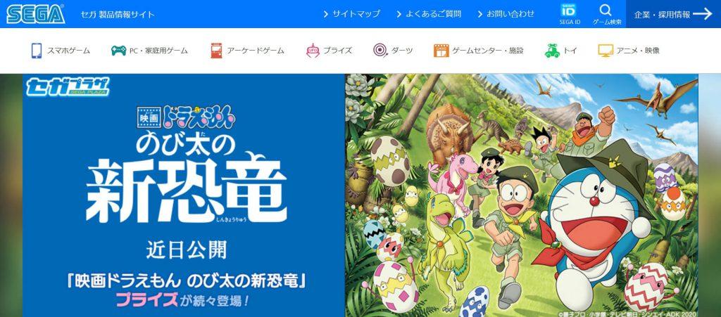 SEGA:日本网络电子游戏公司