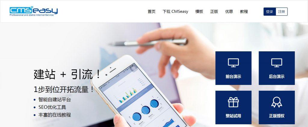 CmsEasy:开源企业网站管理系统