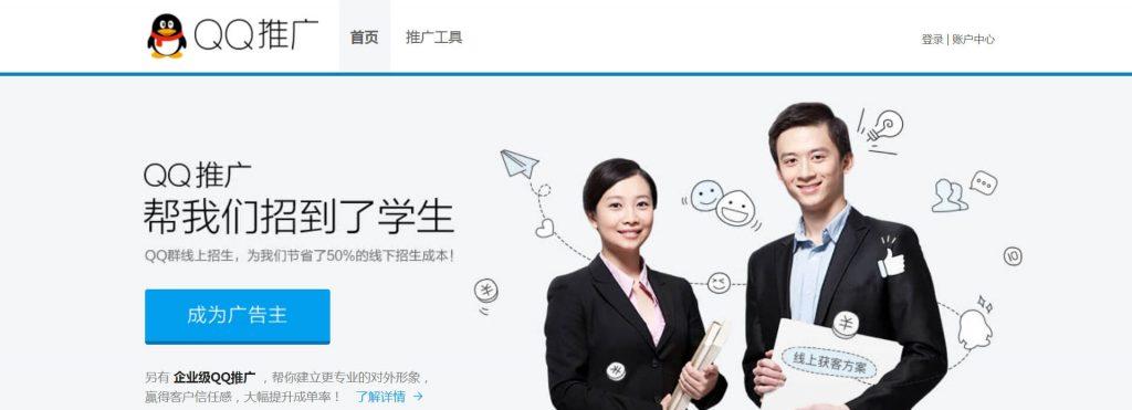 QQ推广:教育行业广告投放专家