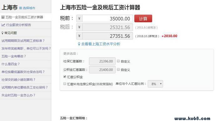 上海市五险一金及税后工资计算器,2018年上海市薪资水平报告
