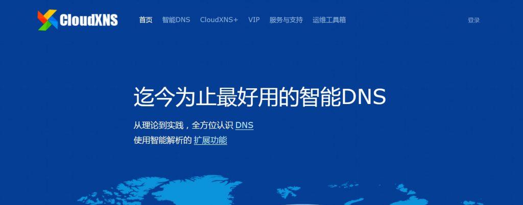 CloudXNS:免费智能DNS解析系统