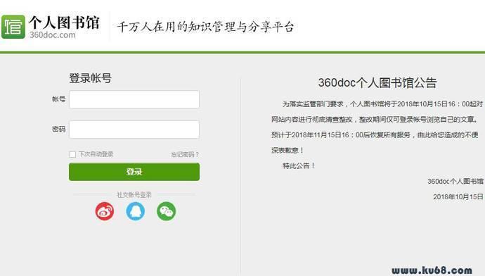 360doc:360doc个人图书馆,免费知识管理与分享平台