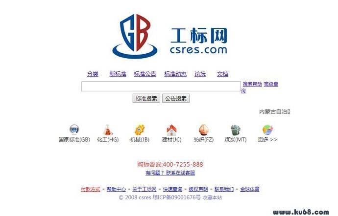 工标网:专业权威的工业标准查询