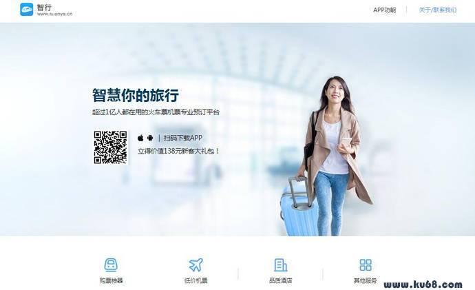 智行火车票:智行,火车票机票专业预订平台