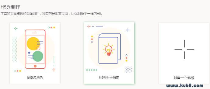 XiuMi秀米:微信公众平台图文排版工具,在线H5制作工具