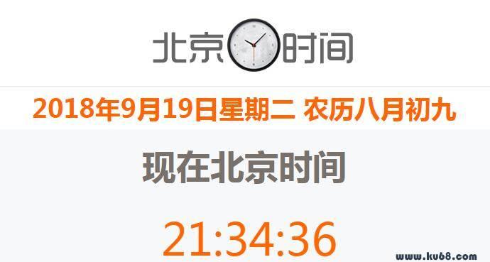 北京时间在线校准:在线标准北京时间校对