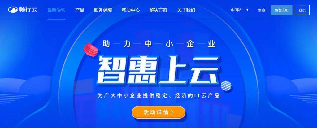 畅行云:高防服务器租用托管服务商