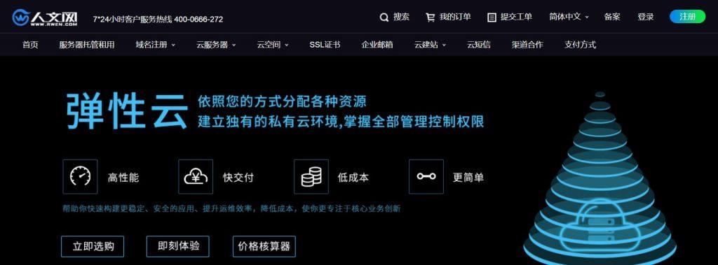人文网:域名注册云服务器托管