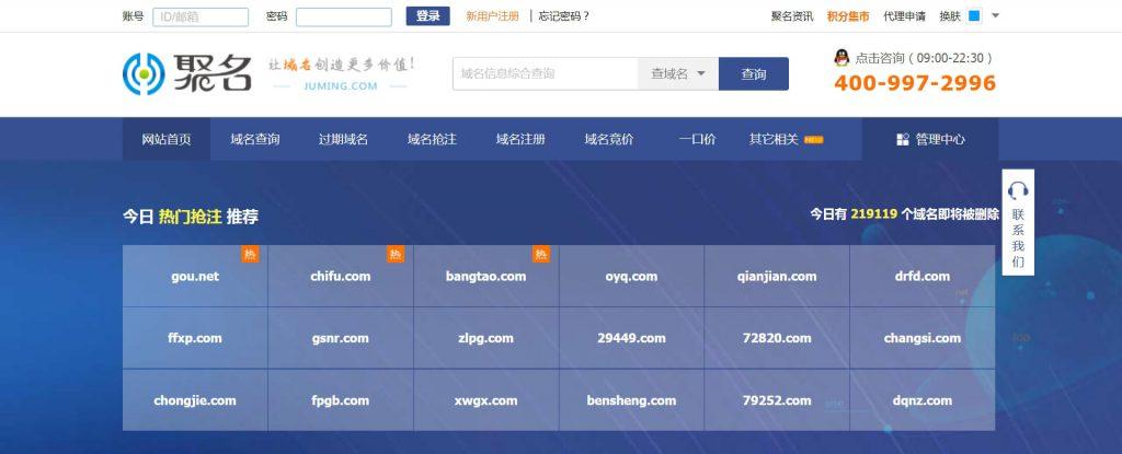 聚名网:过期老域名抢注查询交易
