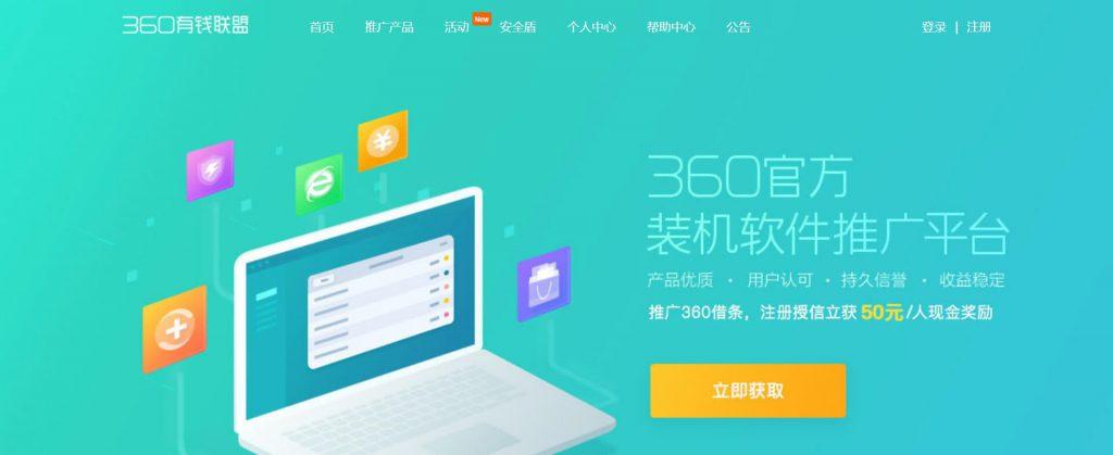 360有钱联盟:装机软件推广平台