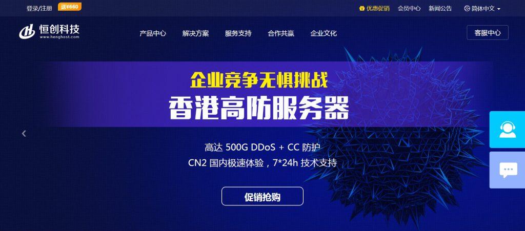 恒创科技:香港云服务器数据中心