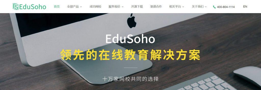 EduSoho:开源在线教育网校系统