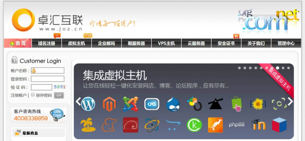 卓汇互联:全球域名注册服务商