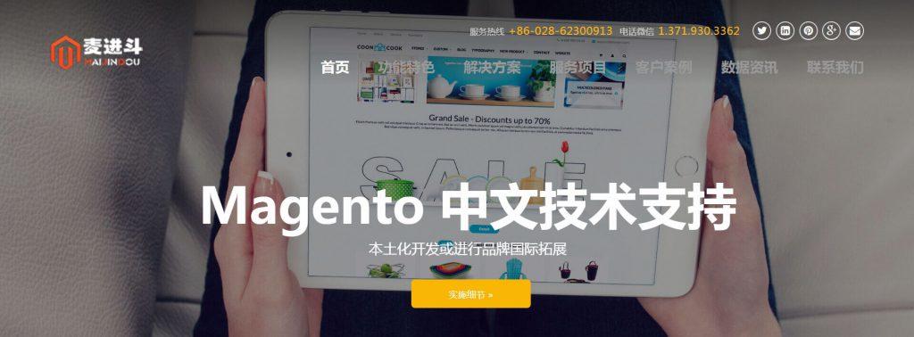 Magento:麦进斗开源电子商务系统