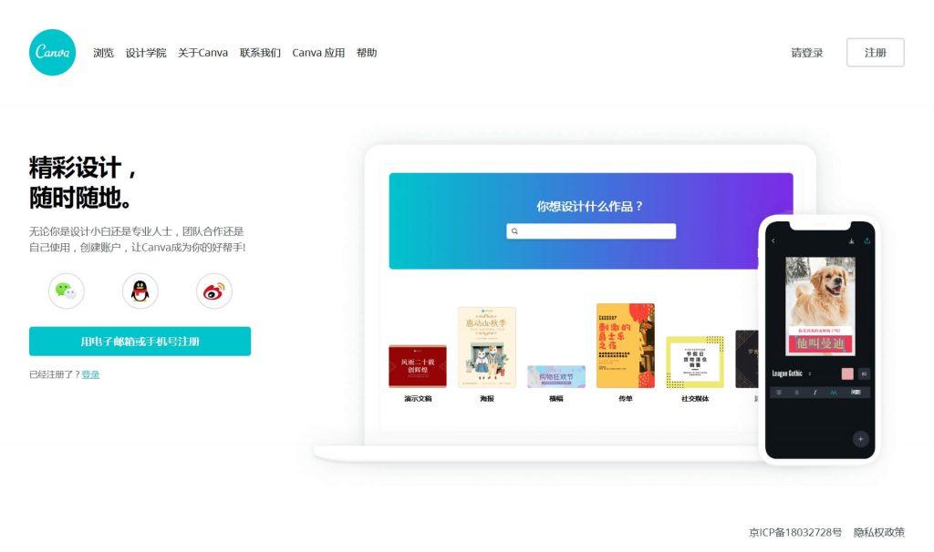 Canva:简单好用的在线平面设计软件