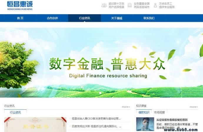 恒昌惠诚:专业的P2P信用贷款及财富管理服务平台