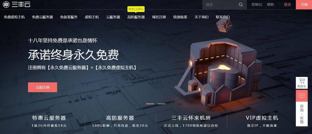 三丰云:免费VPS云服务器虚拟主机