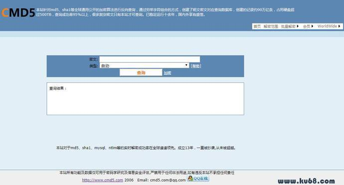 cmd5:免费md5加密解密,md5在线加密解密