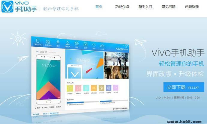 vivo手机助手:VIVO手机官方手机管理软件