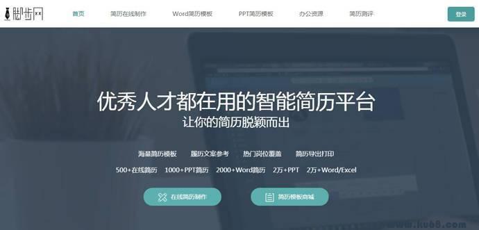 脚步网:免费在线简历制作平台