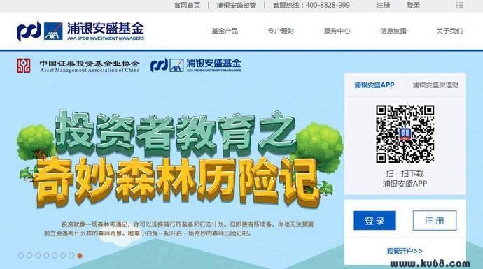 浦银安盛基金:中法合资的银行系基金管理公司