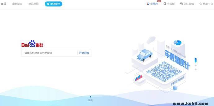 百度指数:搜索指数查询工具,数据分析平台