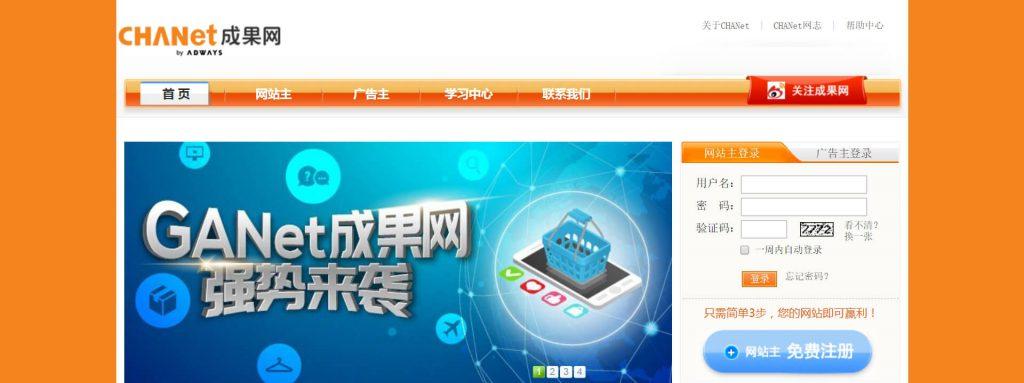 成果网:CHANet网络广告营销联盟
