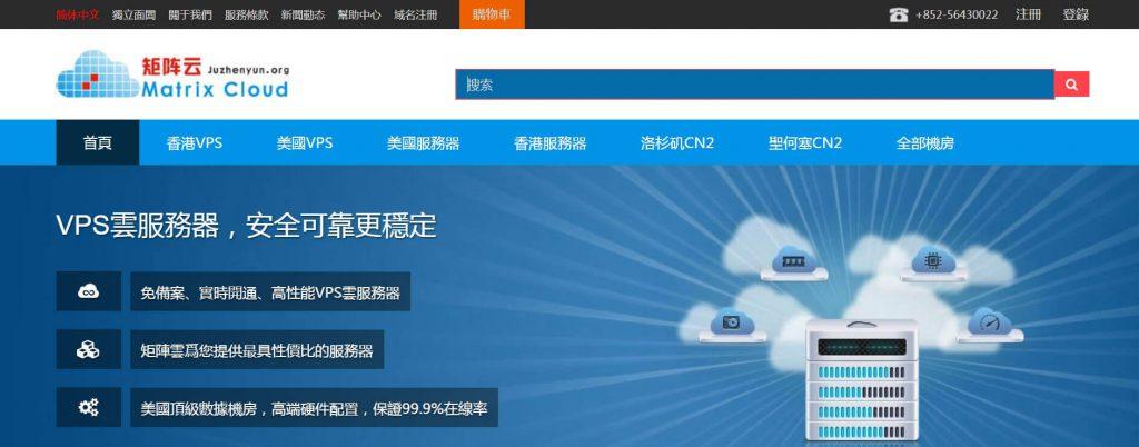 矩阵云:美国服务器和香港VPS租用