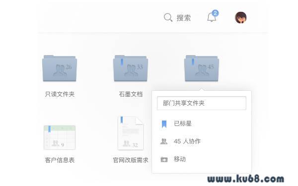 石墨文档:在线多人协作文档工具