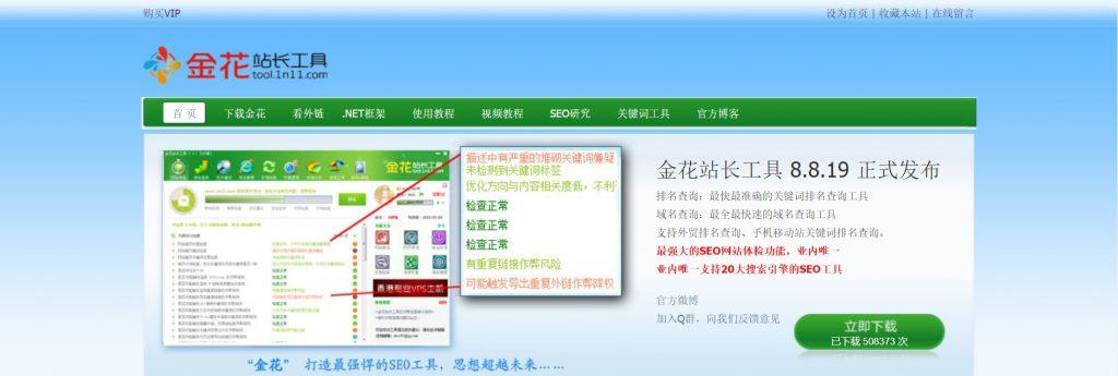 金花站长工具:SEO网站体检管理工具