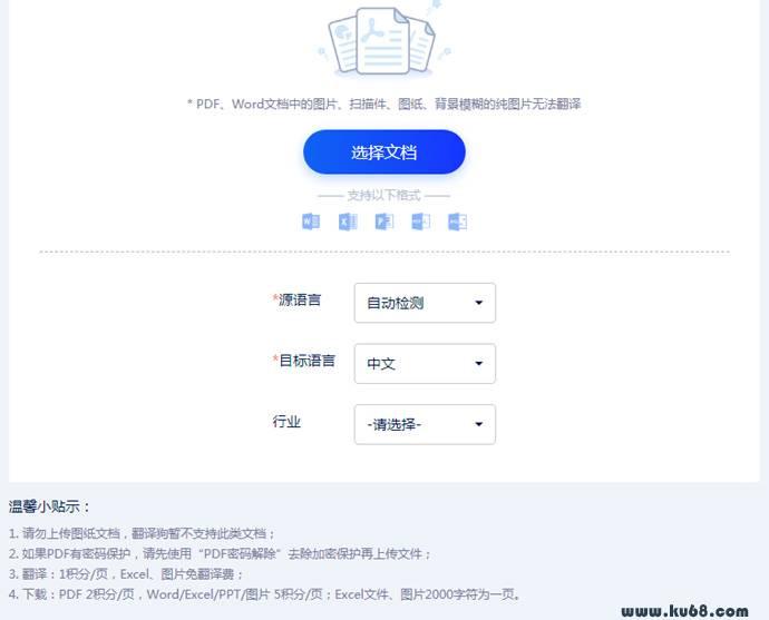 翻译狗:在线Word翻译、Pdf翻译、文献论文翻译