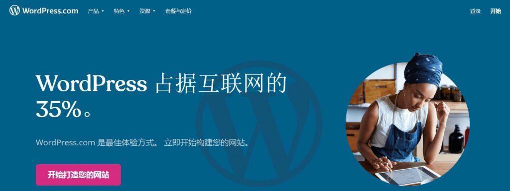 WordPress:PHP语言开发的博客平台