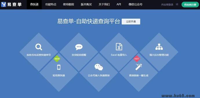 易查单:微信快递查询平台