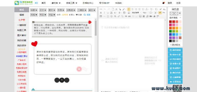 96微信编辑器:一款强大的微信在线编辑排版工具