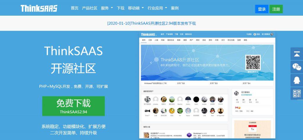 ThinkSAAS:轻量级免费php开源社区系统