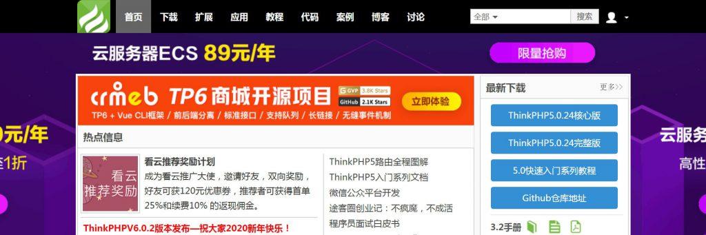 ThinkPHP:PHP开源框架敏捷WEB应用开发