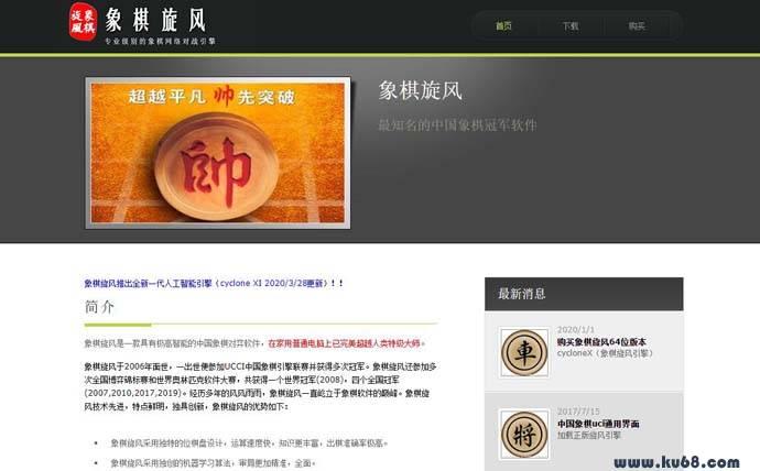 象棋旋风:中国象棋智能对弈软件