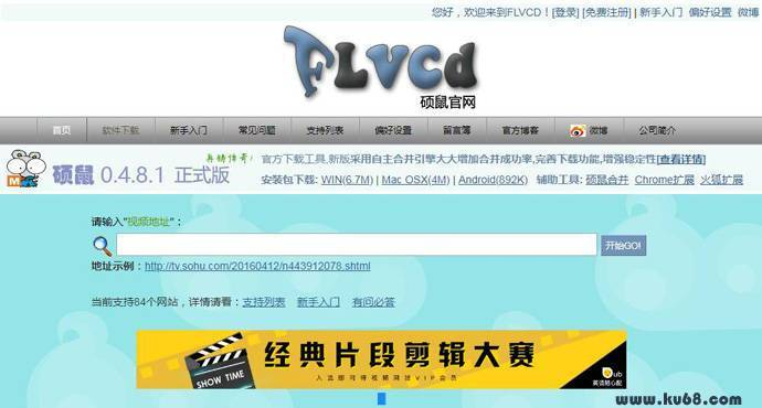 硕鼠下载FLVCD:FLV视频下载器软件官网
